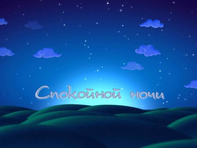 Картинки спокойной ночи, сладких снов - прикольные и красивые 3