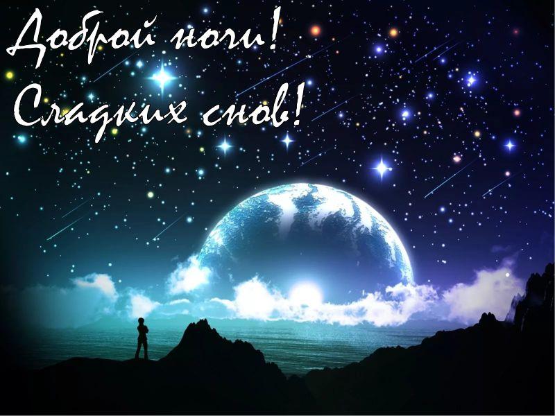 Картинки спокойной ночи, сладких снов - прикольные и красивые 7