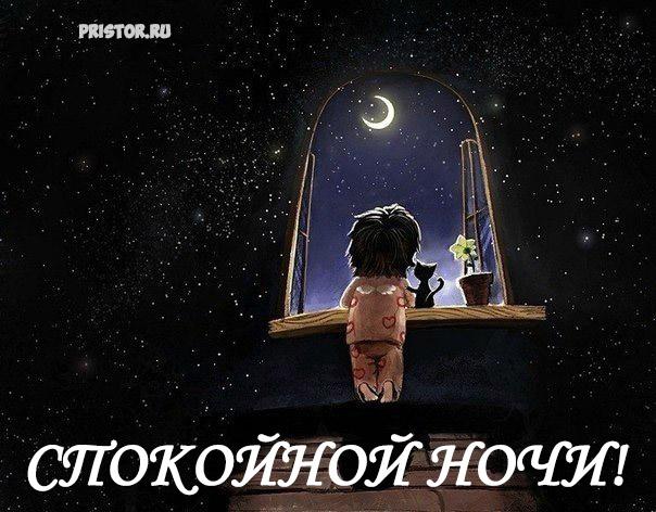 Картинки спокойной ночи, сладких снов - прикольные и красивые 8