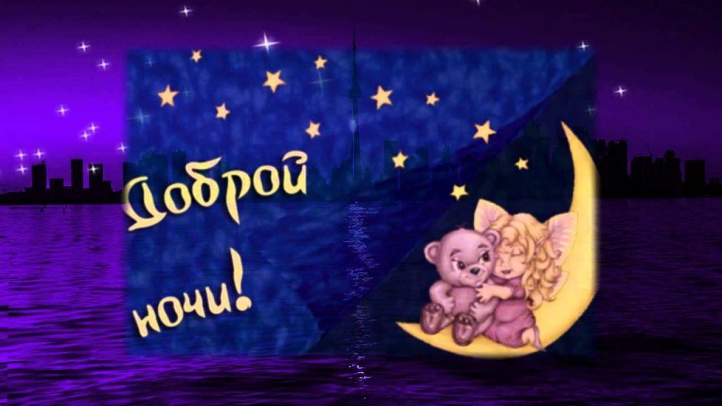 Картинки спокойной ночи, сладких снов - прикольные и красивые 9