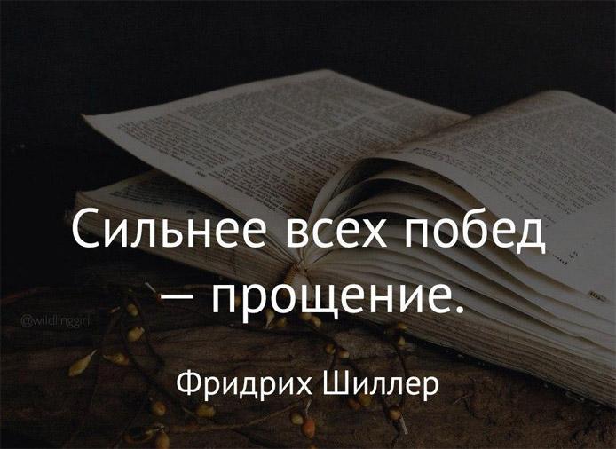 Красивые и мудрые цитаты, статусы, если тебя обидели - сборка 12