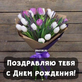 Красивые картинки и открытки С Днем Рождения с тюльпанами 5