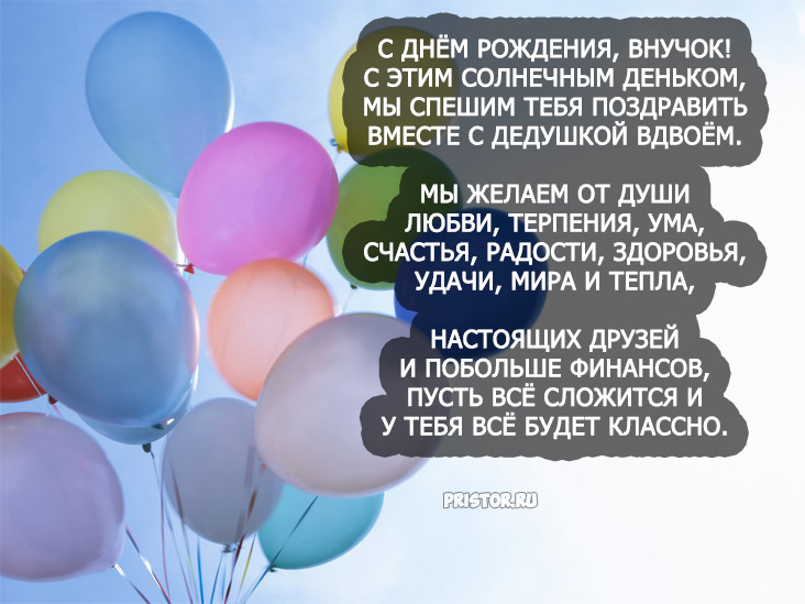 Красивые открытки и картинки с Днем Рождения внуку - подборка 1