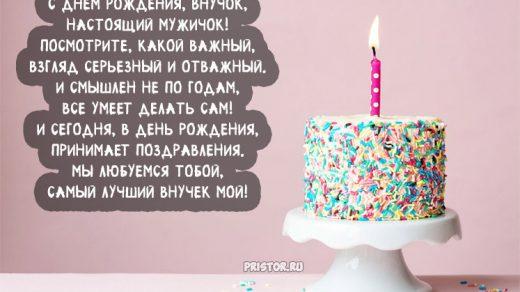 Красивые открытки и картинки с Днем Рождения внуку - подборка 10