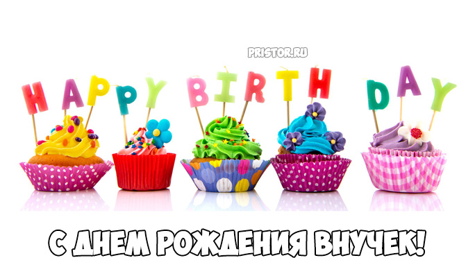 Красивые открытки и картинки с Днем Рождения внуку - подборка 8