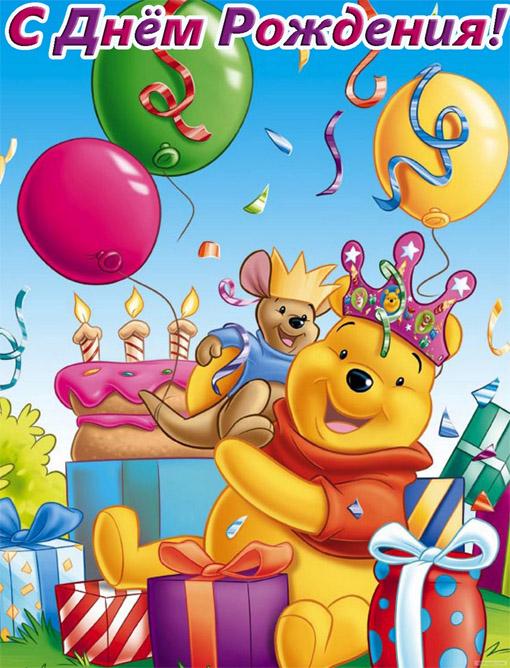 Красивые открытки и картинки с Днем Рождения внуку - подборка 9