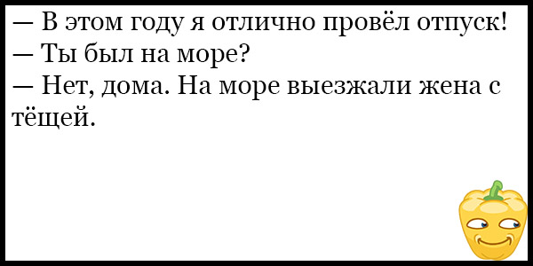Лучшие смешные и ржачные анекдоты до слез - коллекция №120 2