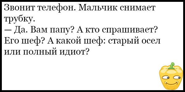 Лучшие смешные и ржачные анекдоты до слез - коллекция №120 8