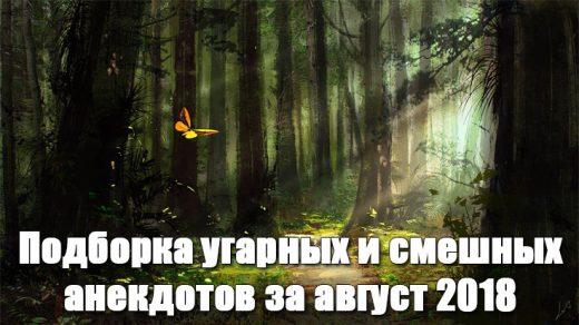 Подборка угарных и смешных анекдотов за август 2018 - подборка №119 заставка