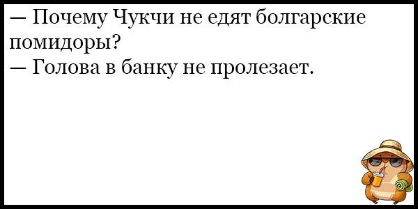 Подборка угарных и смешных анекдотов за август 2018 - подборка №119 10