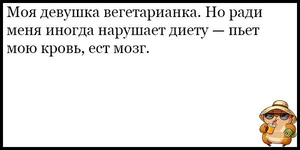 Подборка угарных и смешных анекдотов за август 2018 - подборка №119 11