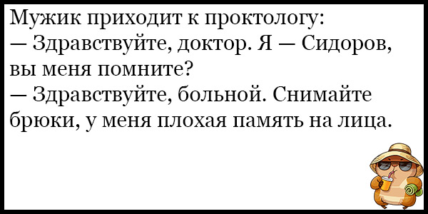 Подборка угарных и смешных анекдотов за август 2018 - подборка №119 2
