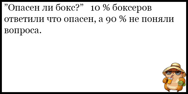 Подборка угарных и смешных анекдотов за август 2018 - подборка №119 6