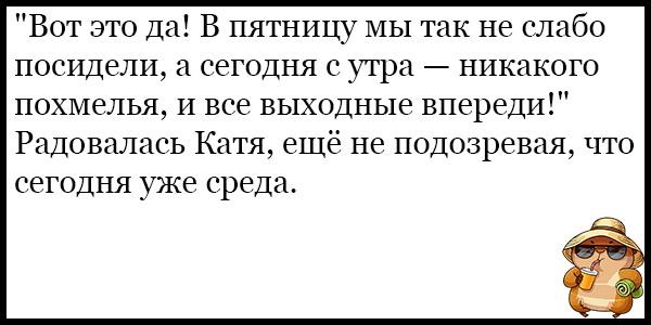 Подборка угарных и смешных анекдотов за август 2018 - подборка №119 9