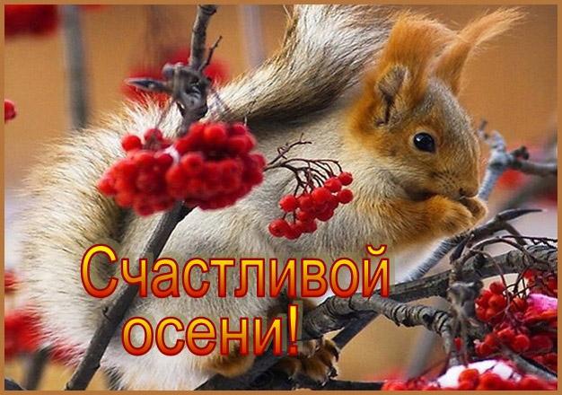 Поздравления с осенью (с первым днем осени) - картинки и открытки 1