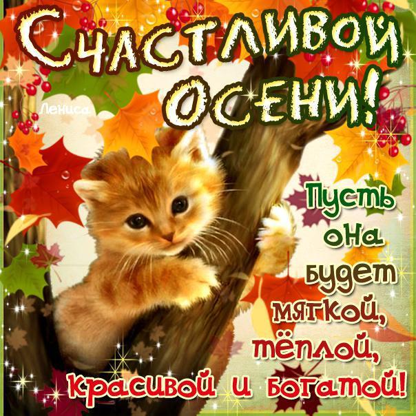 Поздравления с осенью (с первым днем осени) - картинки и открытки 11