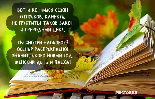 Поздравления с осенью (с первым днем осени) - картинки и открытки 12