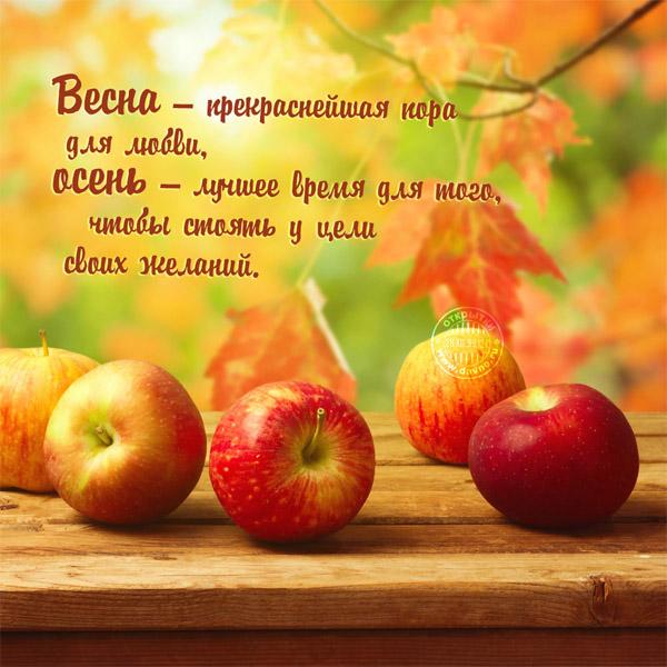 Поздравления с осенью (с первым днем осени) - картинки и открытки 3