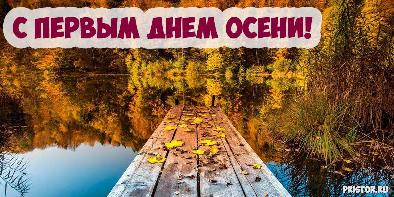 Поздравления с осенью (с первым днем осени) - картинки и открытки 7