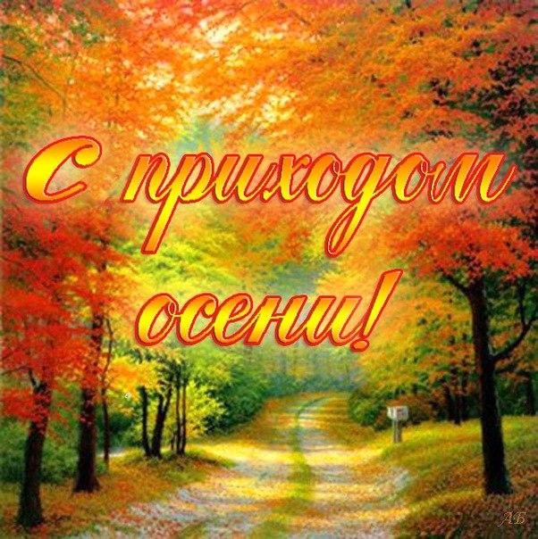 Поздравления с осенью (с первым днем осени) - картинки и открытки 8