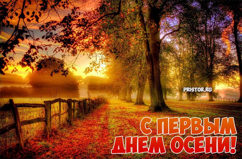 Поздравления с осенью (с первым днем осени) - картинки и открытки 9