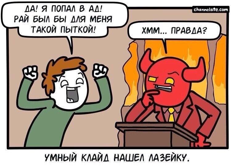 Смешные и прикольные комиксы недели 2018 - коллекция №16 13