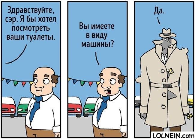Смешные и прикольные комиксы недели 2018 - коллекция №16 2