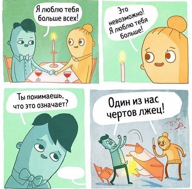 Смешные и прикольные комиксы недели 2018 - коллекция №16 5