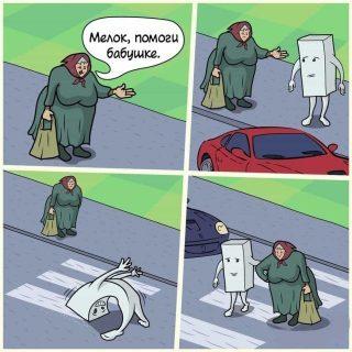 Смешные и прикольные комиксы недели 2018 - коллекция №16 6