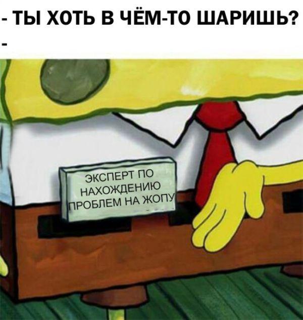 Смешные картинки про Губку Боба из мультфильма - подборка 11