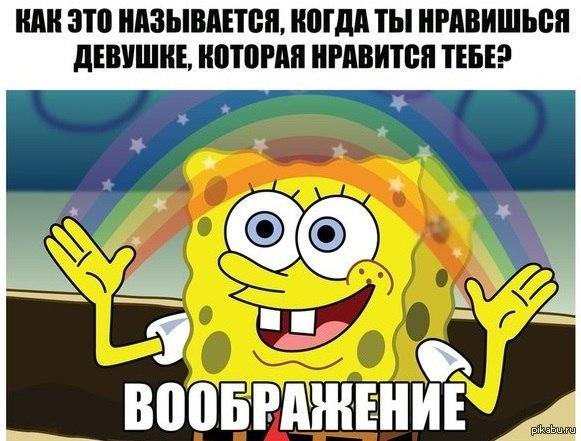 Смешные картинки про Губку Боба из мультфильма - подборка 6