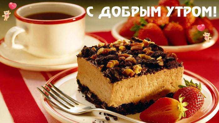 С добрым утром подруга - красивые и приятные открытки, картинки 2