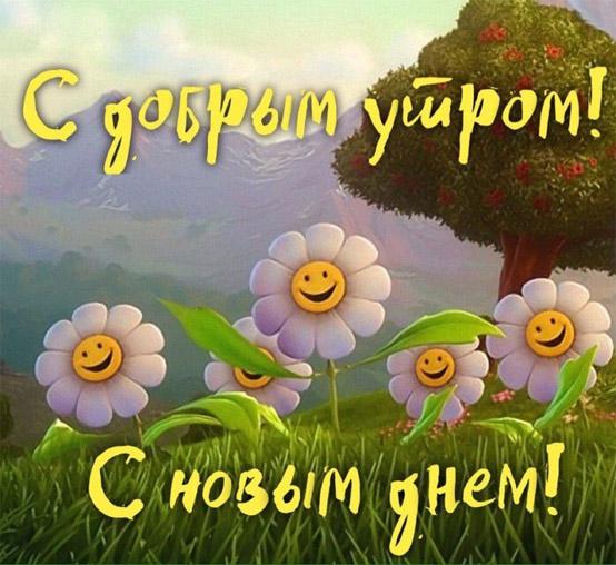С добрым утром подруга - красивые и приятные открытки, картинки 3