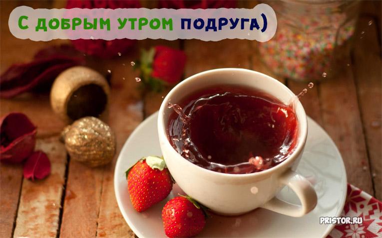 С добрым утром подруга - красивые и приятные открытки, картинки 7