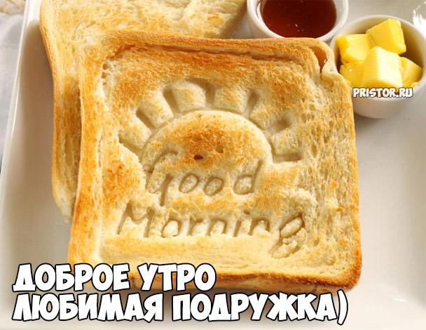С добрым утром подруга - красивые и приятные открытки, картинки 9