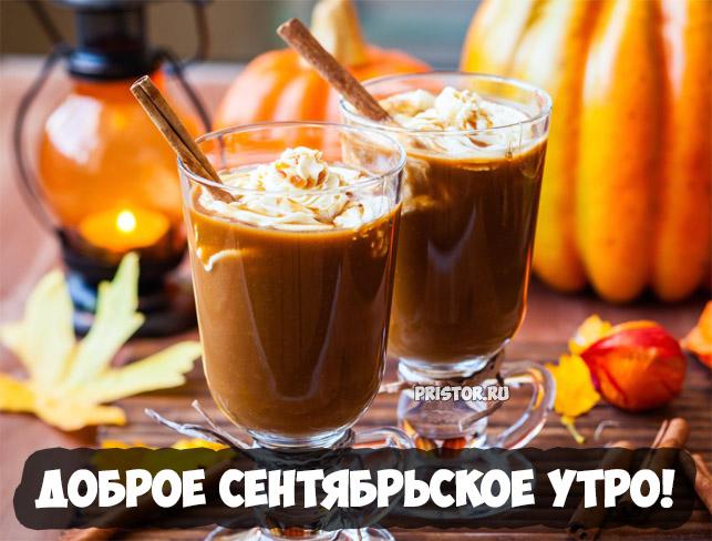 Доброе сентябрьское утро! - красивые картинки и открытки 11