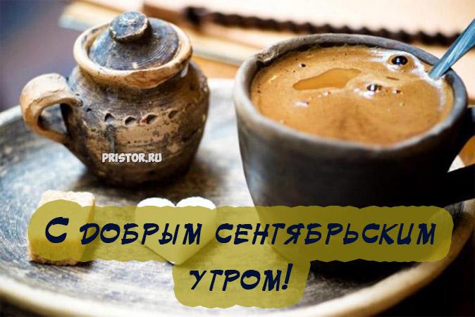 Доброе сентябрьское утро! - красивые картинки и открытки 4