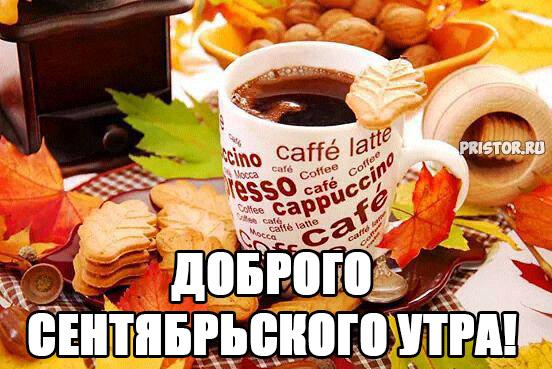 Доброе сентябрьское утро! - красивые картинки и открытки 8