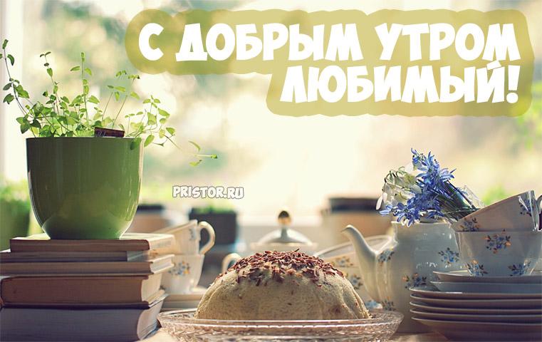 Доброе утро милый - красивые открытки, картинки для мужчины 1