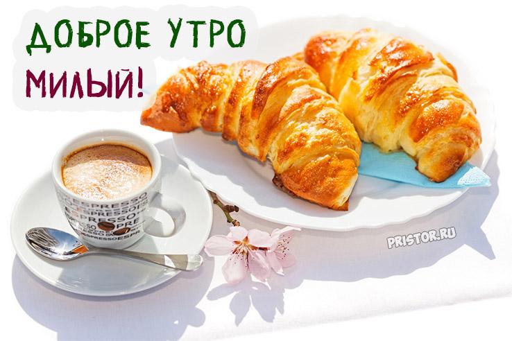 Доброе утро милый - красивые открытки, картинки для мужчины 3