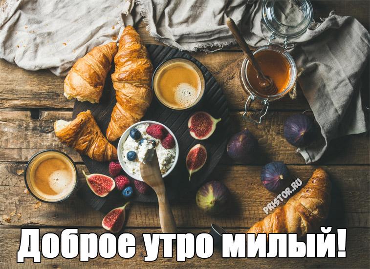 Доброе утро милый - красивые открытки, картинки для мужчины 9