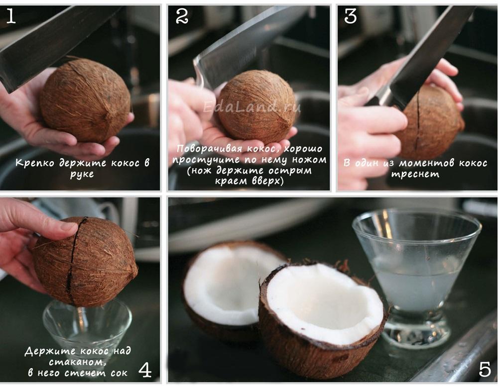 Как открыть кокос в домашних условиях - простые способы и методы 1