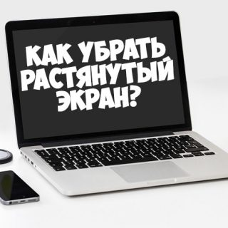 Как убрать растянутый экран Windows 10, Windows 7 - инструкция 1