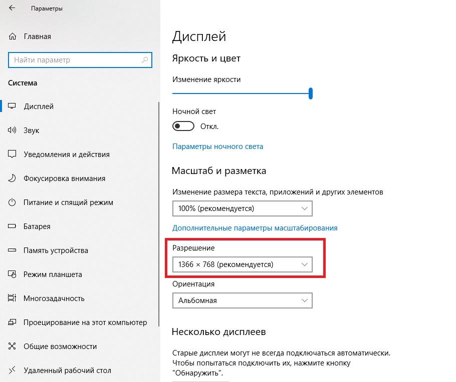 Как убрать растянутый экран Windows 10, Windows 7 - инструкция 2