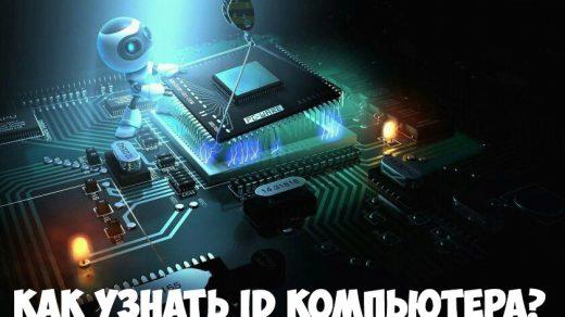 Как узнать ID компьютера Как определить собственный ID ПК 1
