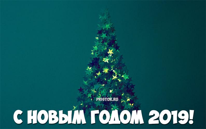 Красивые открытки, картинки поздравления С Новым Годом 2019 4