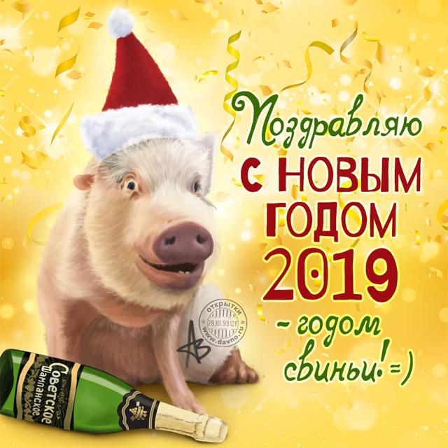 Красивые открытки, картинки поздравления С Новым Годом 2019 5