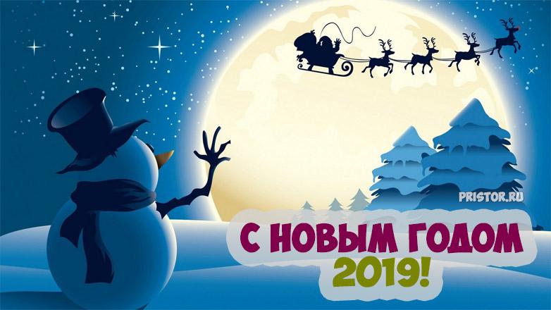 Красивые открытки, картинки поздравления С Новым Годом 2019 7