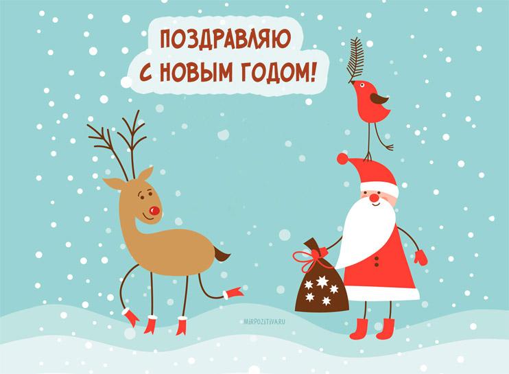 Красивые открытки, картинки поздравления С Новым Годом 2019 8