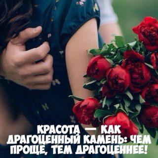 Красивые статусы и цитаты про женскую красоту - подборка 2018 12